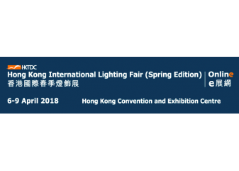 2018 Hong Kong International Lighting Fair (Spring Edition)