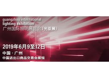 2019 Guangzhou International Lighting Exhibition