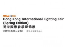 2019 Hong Kong International Lighting Fair (Spring Edition)